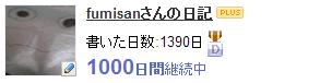 f:id:fumisan:20131110053038p:image