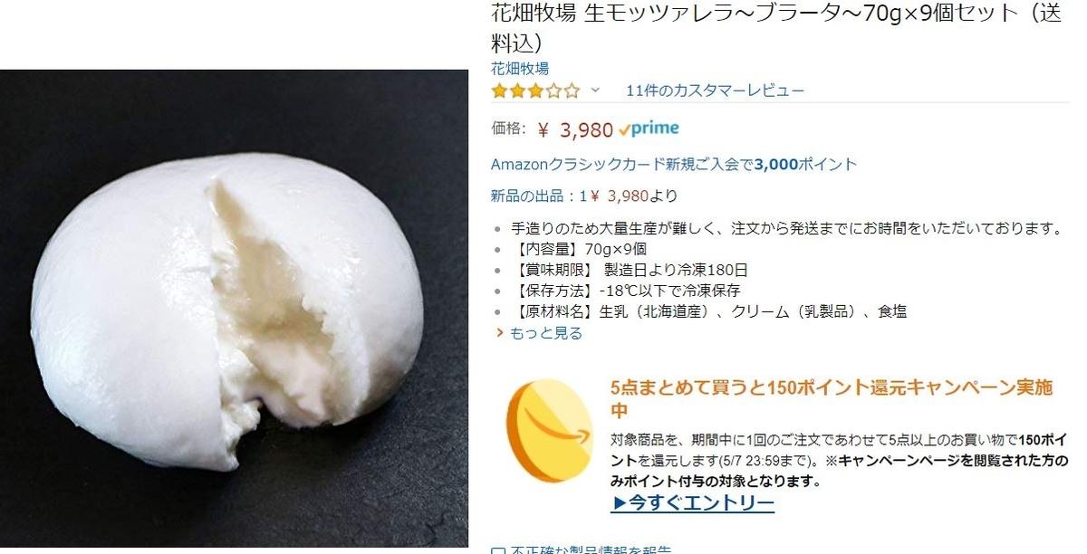 f:id:fumisaya41:20190505012747j:plain