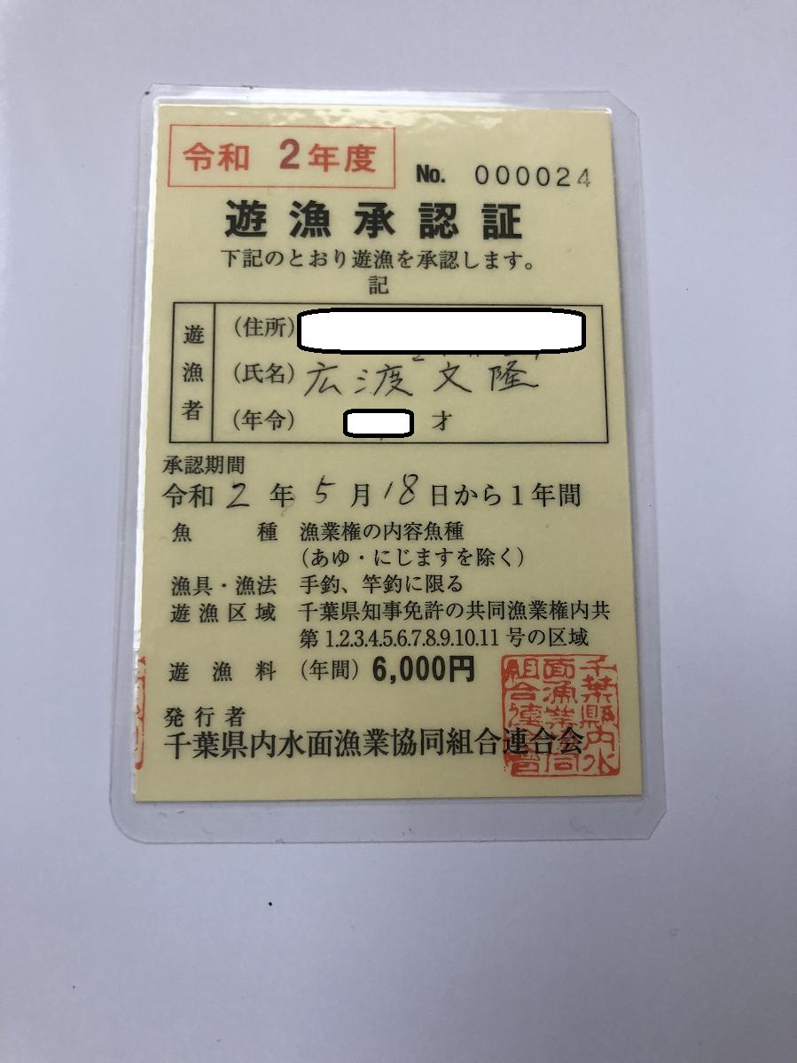 f:id:fumitaka-siro:20200518184310p:plain