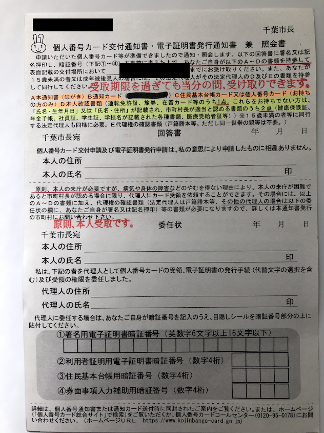 f:id:fumitaka-siro:20210112132858p:plain