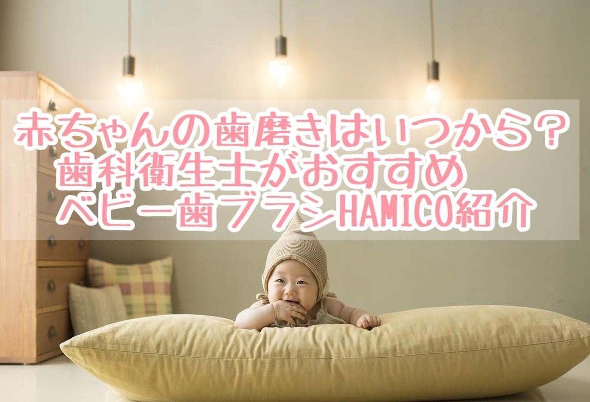 f:id:fumitotama:20200829231801j:plain
