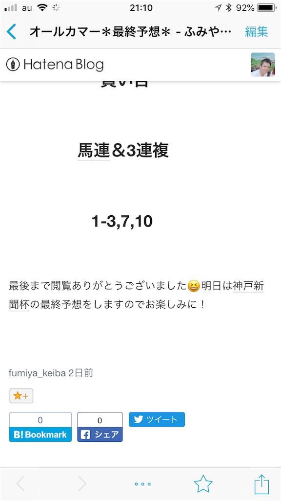 f:id:fumiya_keiba:20180923211148p:image