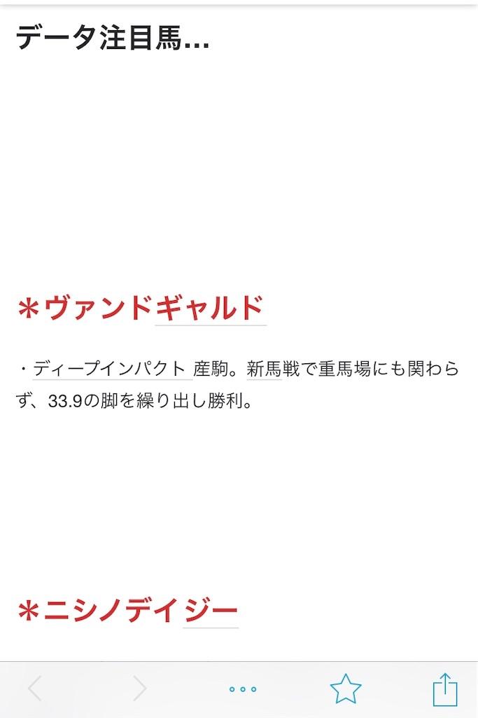 f:id:fumiya_keiba:20181121174738j:image