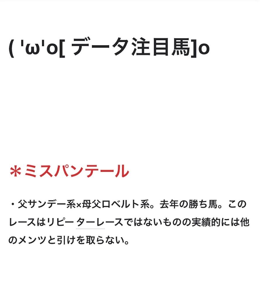 f:id:fumiya_keiba:20181218221113j:image