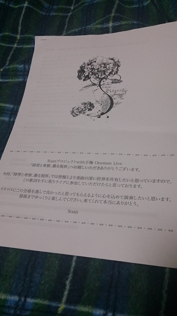 f:id:fumizuki_f:20161228185550j:plain