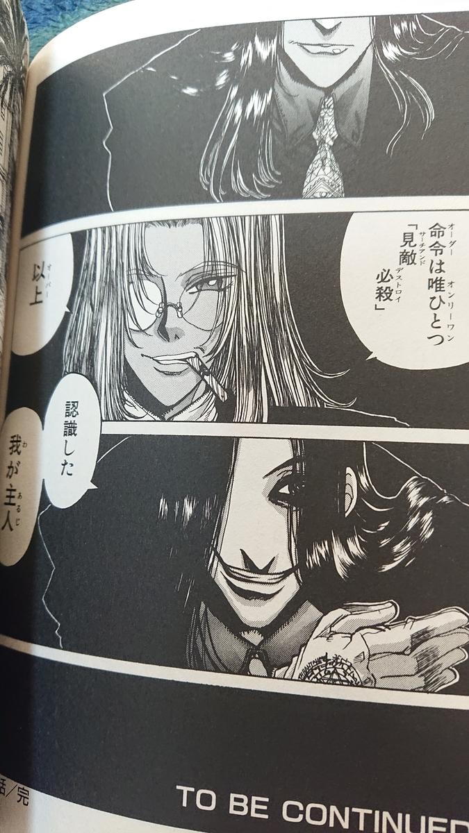 f:id:fumizuki_f:20190622142853j:plain