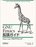 GNU Emacs拡張ガイド―Emacs Lispプログラミング