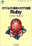 オブジェクト指向スクリプト言語 Ruby (ASCII SOFTWARE SCIENCE Language)