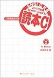 読本C―C言語徹底攻略