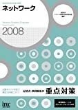 2008 ネットワーク 記述式・事例解析の重点対策 (情報処理技術者試験対策書)