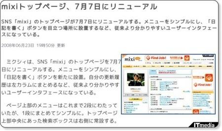 http://www.itmedia.co.jp/news/articles/0806/23/news097.html