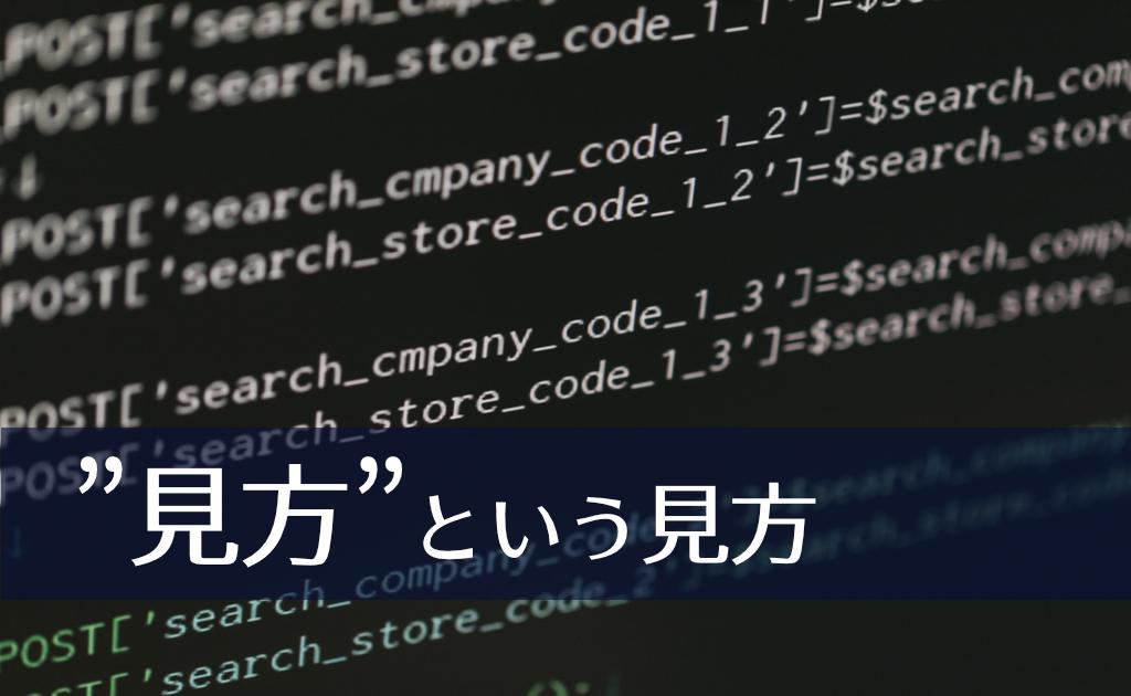 f:id:fumonken:20190822125512j:plain