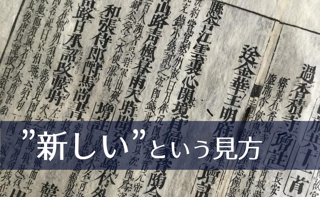 f:id:fumonken:20190822125516j:plain