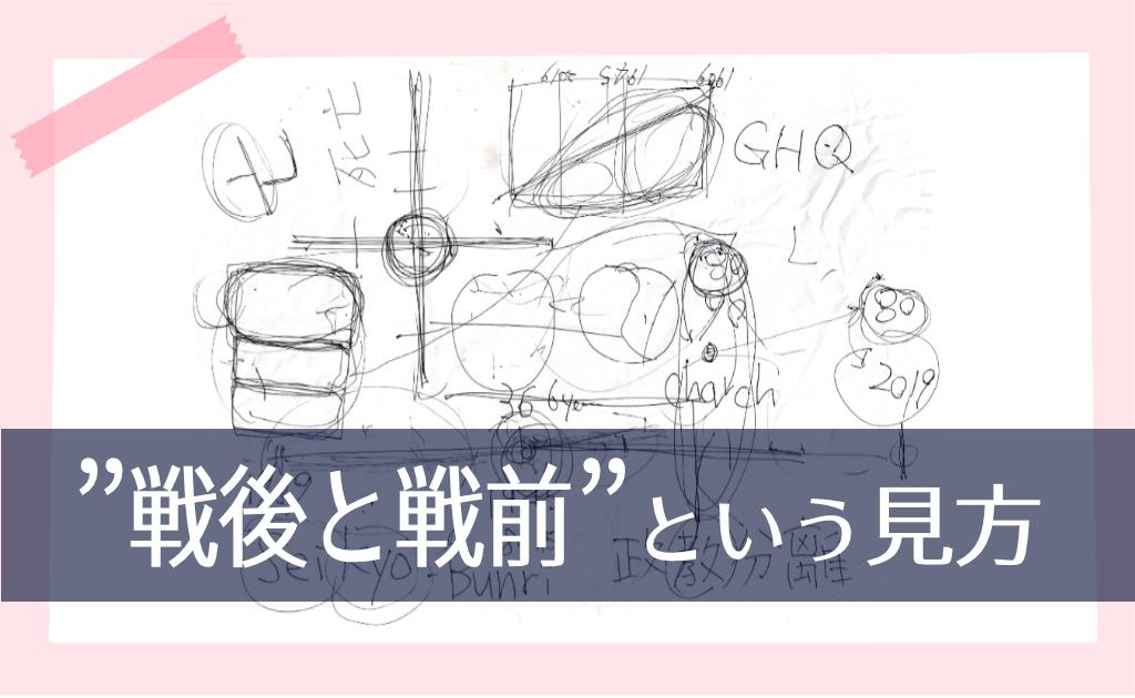 f:id:fumonken:20190822125519j:plain