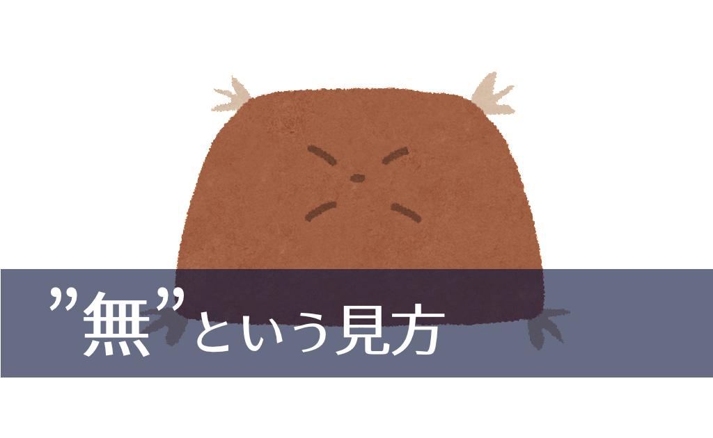 f:id:fumonken:20190822125941j:plain