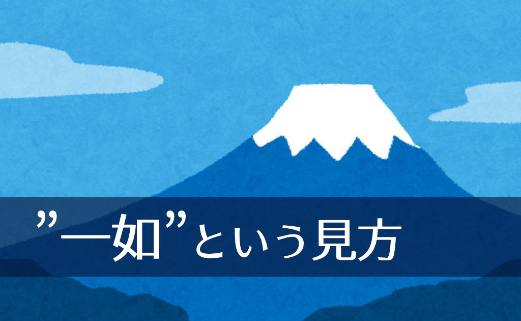 f:id:fumonken:20190822192025j:plain