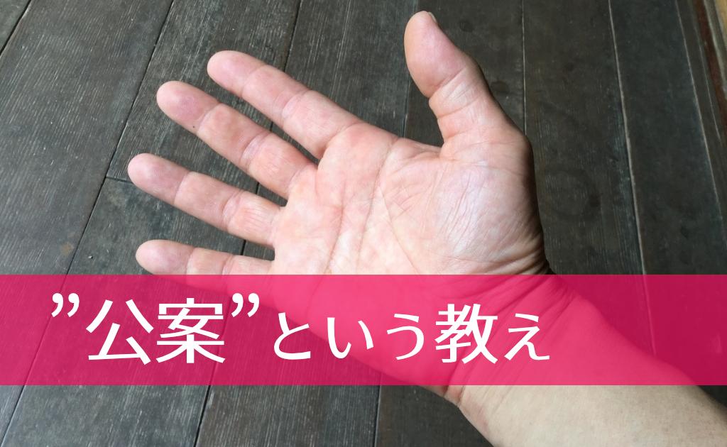 f:id:fumonken:20190822194502j:plain