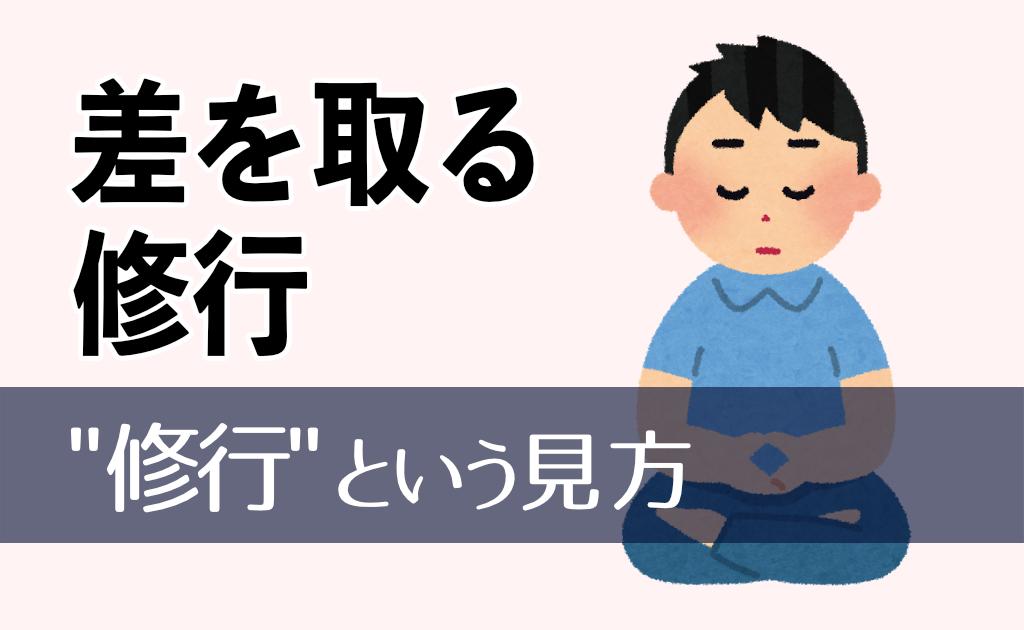f:id:fumonken:20200727055442j:plain