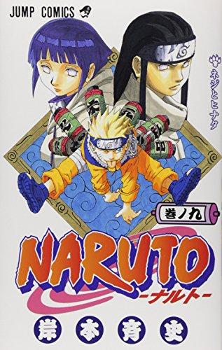 NARUTO -ナルト- 9 (ジャンプ・コミックス)