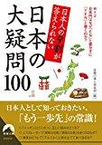 日本人の9割が答えられない 日本の大疑問100 (青春文庫)