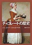 チョコレートの歴史 (河出文庫)