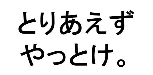 f:id:fun9cy:20200104004627p:plain