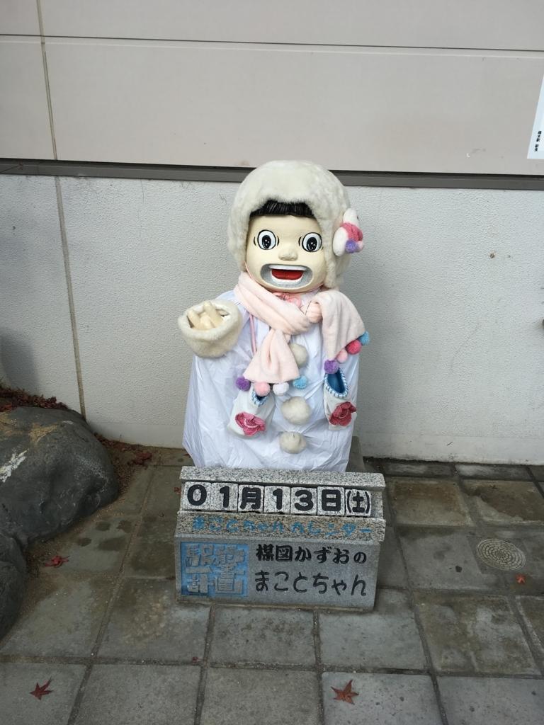 f:id:funa-ryotaro3330:20180114121413j:plain