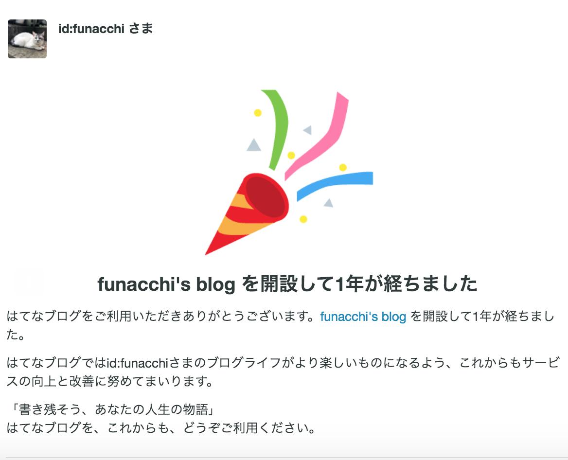 f:id:funacchi:20191002130843p:plain