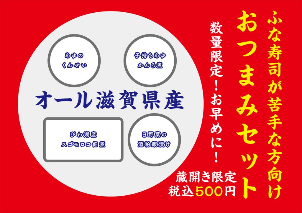 f:id:funachika:20170501215620j:plain