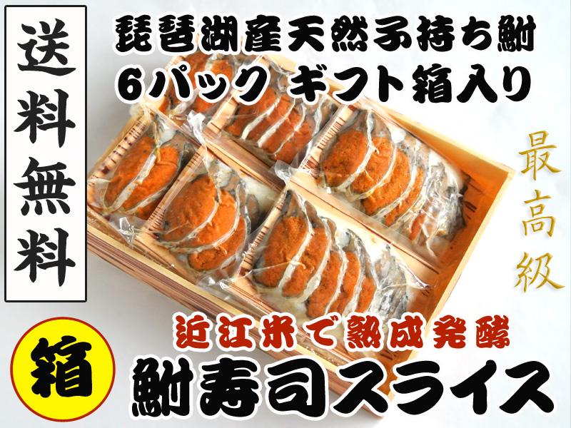 琵琶湖産の天然子持ちニゴロブナで丁寧に手作りした鮒寿司スライス済み ミニパック6セット