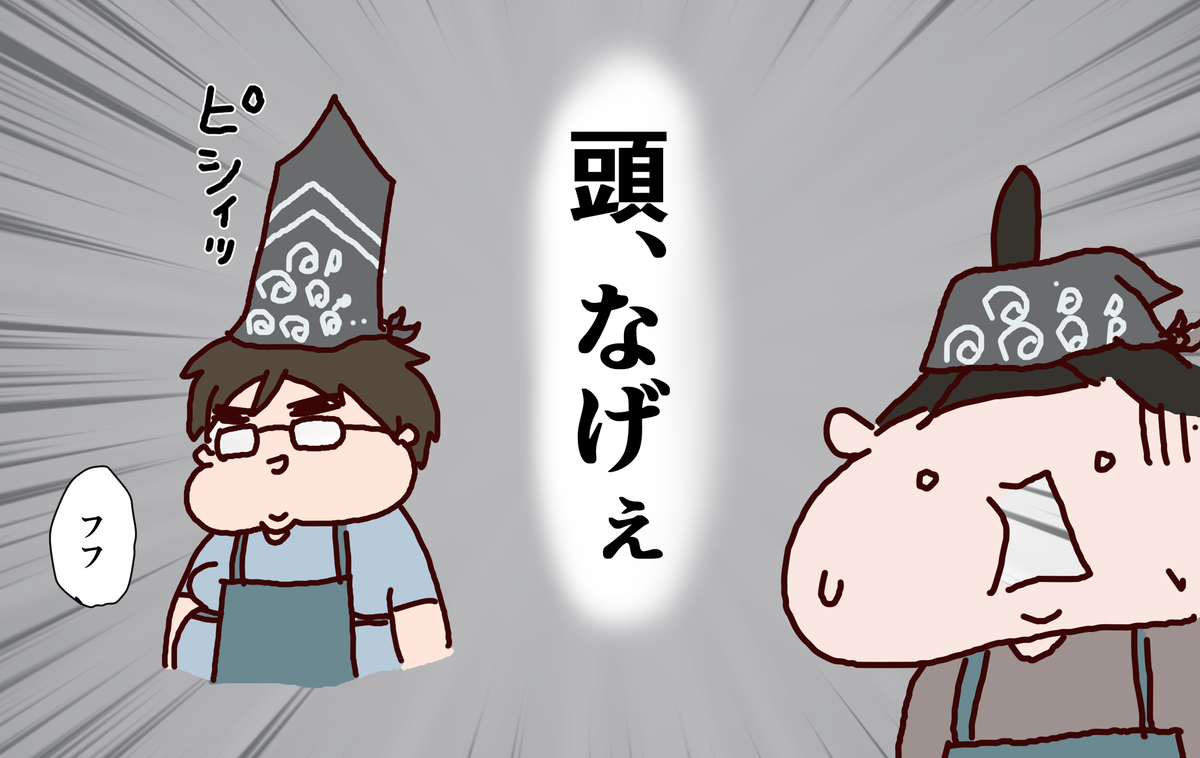 f:id:funafunafunao:20190910002054j:plain