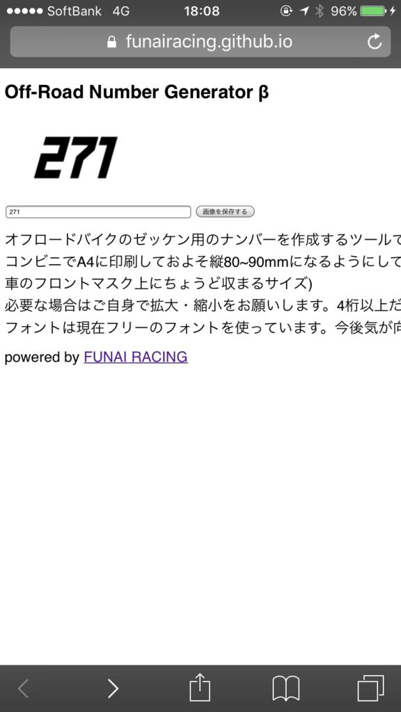 f:id:funairacing:20180522181140p:plain