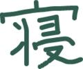 好きな漢字