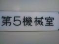 第5機械室