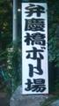 弁慶橋ボート場