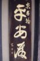 [Q06]京名物平安殿