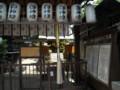 阿倍野神社 勲の宮