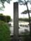 久米寺 山門近くの石碑