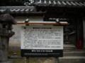 書寫山圓教寺 本多家の墓の説明