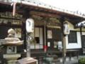 元慶寺 本堂