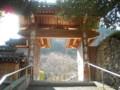 吉峯寺 山門