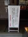 岡寺は1~3月には内陣に入れない。