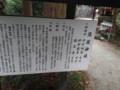 長谷寺 奥の院の沿革