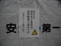 清水寺 三重塔(改修中)