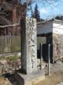 一乗寺 石碑