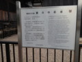 酒見寺 鐘楼の看板