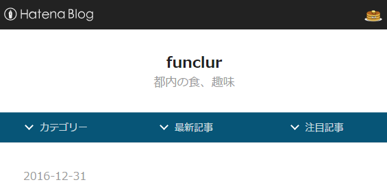 f:id:funclur:20170103154548p:plain