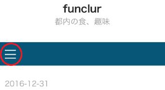 f:id:funclur:20170103155444p:plain