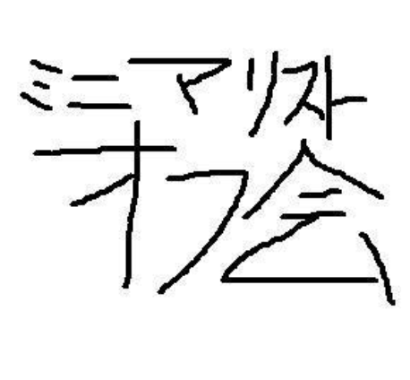 f:id:funenoblog:20181129140836p:plain
