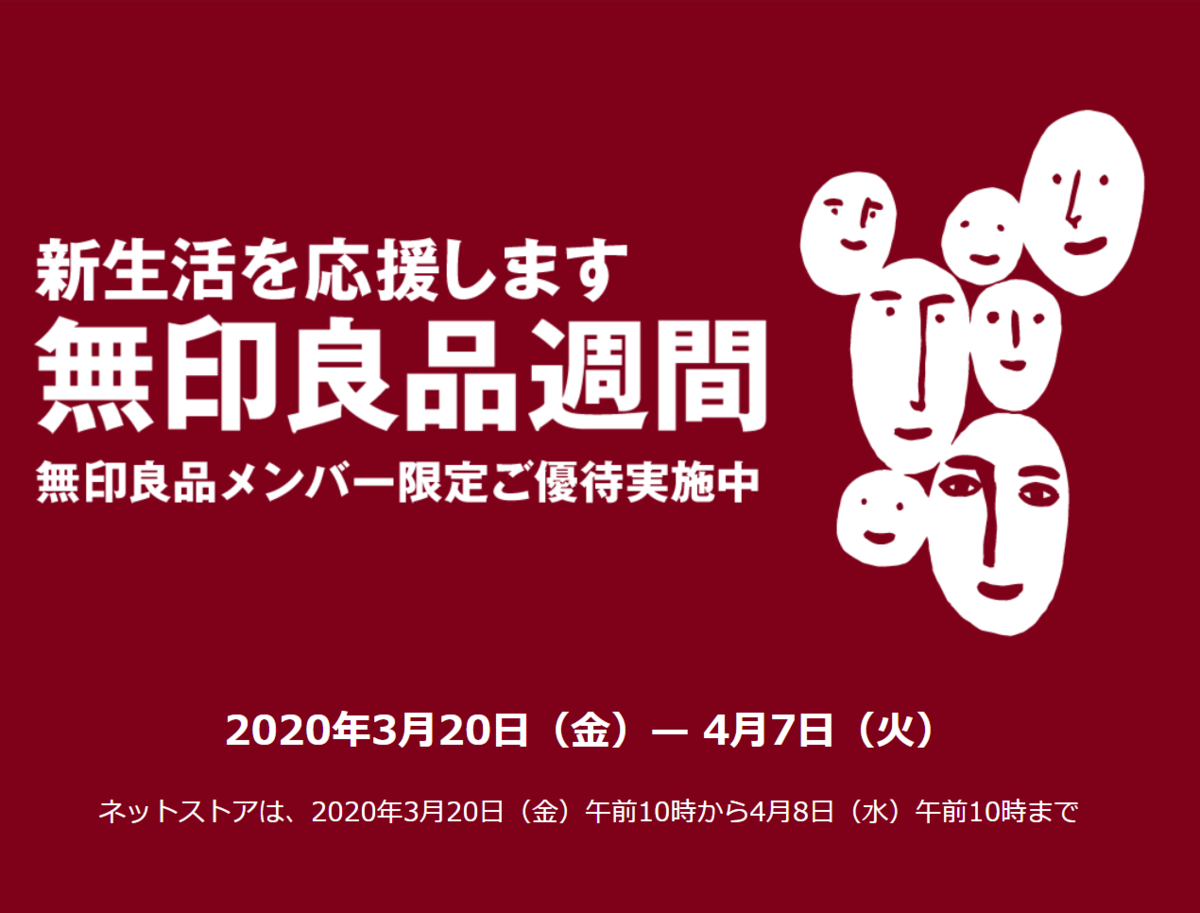 f:id:funenoblog:20200320214816p:plain